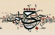 Lancement de la 13-ème édition du Prix Mohammed VI de la calligraphie marocaine