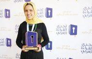 Une Marocaine parmi les 16 participants au