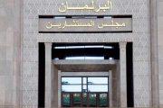 Chambre des conseillers: Adoption du calendrier d'examen et de vote du PLF2021