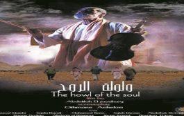 Le film marocain