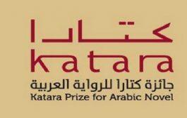 Prix Katara du roman: Trois écrivains marocains primés à Doha