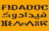 Le Festival international du film documentaire d'Agadir du 14 au 19 décembre en mode digital