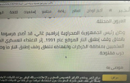 Algérie: le journal Al Khabar publie un article sur l'intention de la Jordanie d'ouvrir un consulat à Laâyoune en glissant un ''hors propos'' ''Recommandé'' par la junte militaire