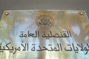 Nouveau Consulat US à Casablanca, une manifestation de l'amitié durable entre les deux pays selon Washington