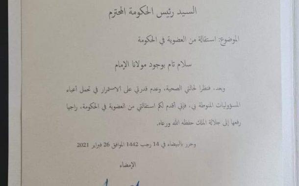 Exécutif: Mustapha Ramid veut quitter le gouvernement