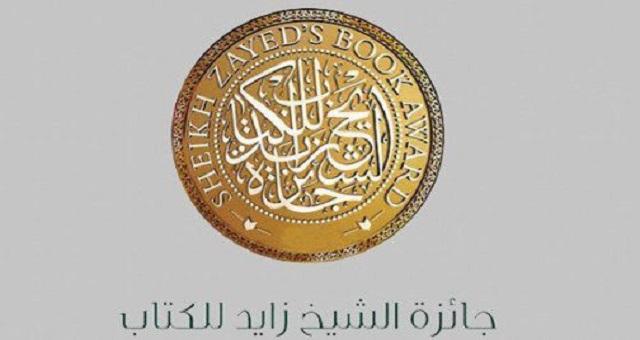 Prix du livre Sheikh Zayed: Deux ouvrages marocainsdans la liste courte des titres nominés