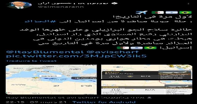 Un vol direct en provenance de Tel Aviv atterrit à l'aéroport Boumediene en Algérie: Le double visage du régime algérien qui ne se gêne pas de demander des vaccins à Israël