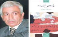 Kénitra: Rencontre littéraire de Abdelkader Chaoui avec les détenus autour de son roman