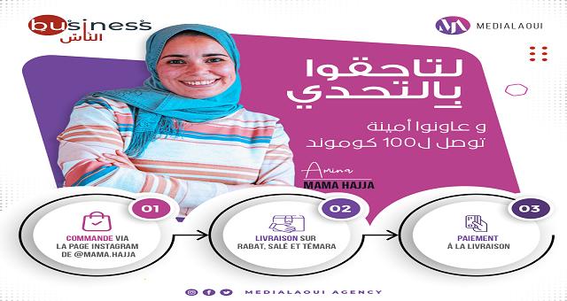 «Business الناس», une campagne de communication digitalepour aider les petits entrepreneurs