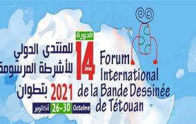Forum international:La bande dessinée en fête àTétouan, du 25 au 30 octobre