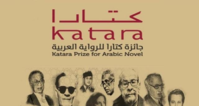 Prix Katara du roman arabe: Trois Marocains primés à Doha