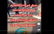 Incendie dans un restaurant à Alger: Les Algériens tournent le drame en dérision en disant que leur régime va tenir encore le Maroc pour responsable! (Vidéo)